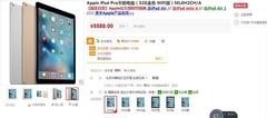 三八节将至 iPad Pro创新低仅售5588元
