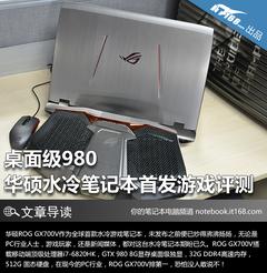 桌面980 水冷散热 华硕GX700VO游戏评测