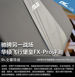 驰骋另一战场 华硕飞行堡垒FX-Pro评测