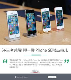 还王者荣耀 聊一聊iPhone SE那点事儿