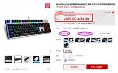 腹灵铠甲GT104键机械键盘的断货揭秘