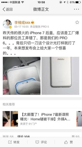 魅族PRO 6设计撞iPhone7 碰瓷还是创新