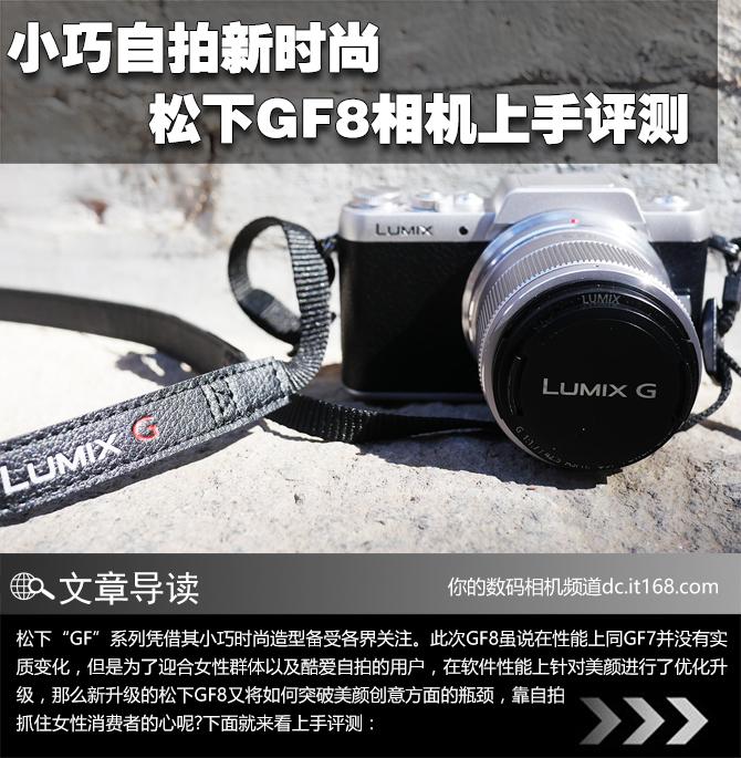 小巧自拍新时尚 松下GF8相机上手评测
