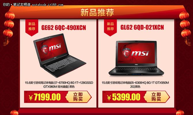 京东微星3C游戏本大促 最高立减450元