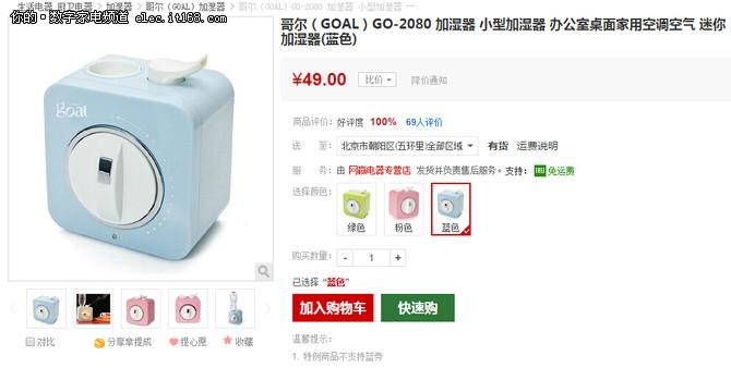 体积小巧方便清洁 哥尔加湿器仅售49元
