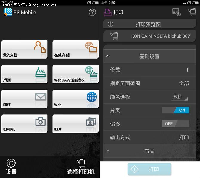 移�愚k公新潮流  NFC打印成新��