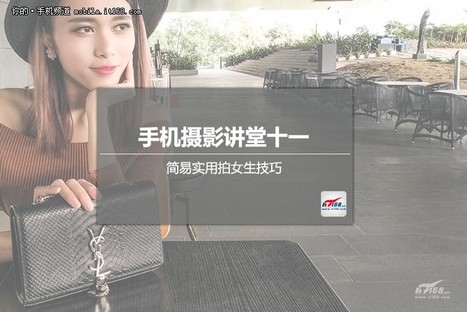 手机摄影讲堂十一 简易实用拍女生技巧