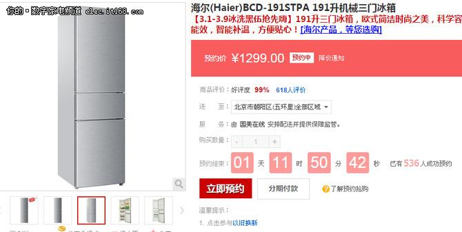 一级能效 海尔191升机械三门冰箱1299元