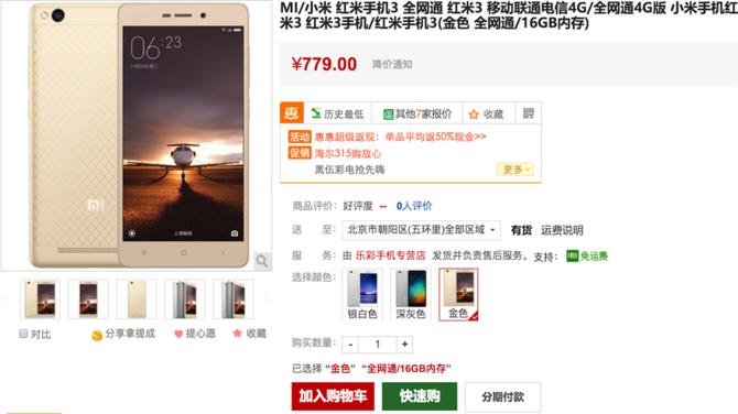 超高性价比 红米3现货不用抢仅售779元