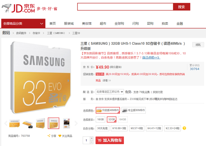 三星32G SD存储卡 京东热销不足50元