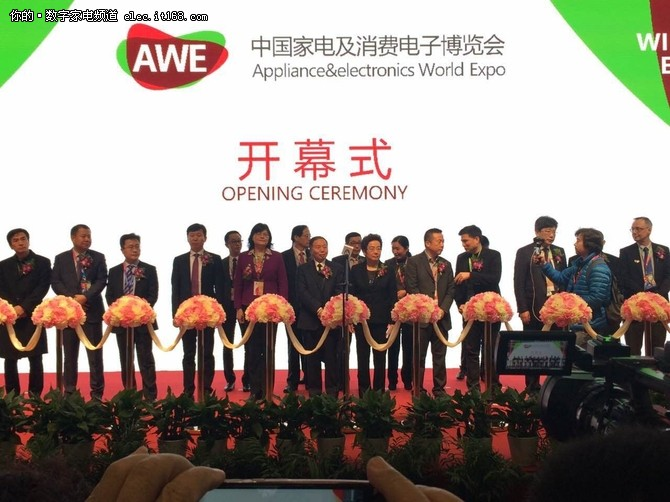 AWE2016正式开幕 打造全球家电大生态圈