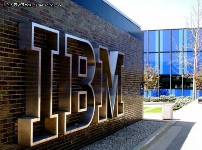 拥抱开源,IBM与EasyStack达成战略合作