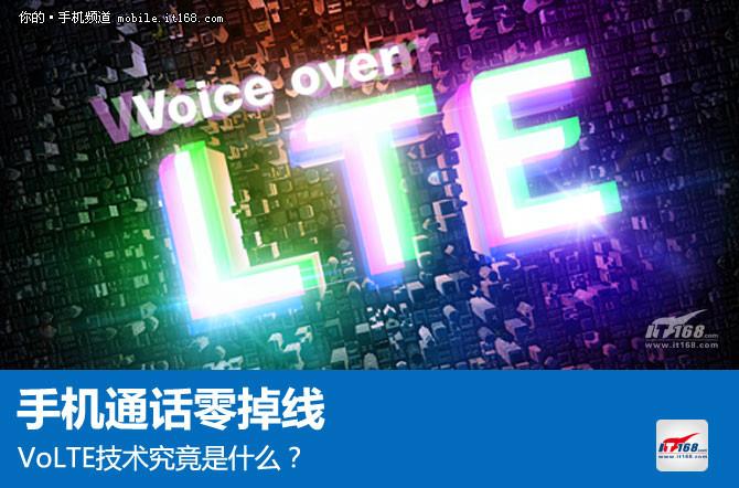 手机通话零掉线 VoLTE技术究竟是什么?
