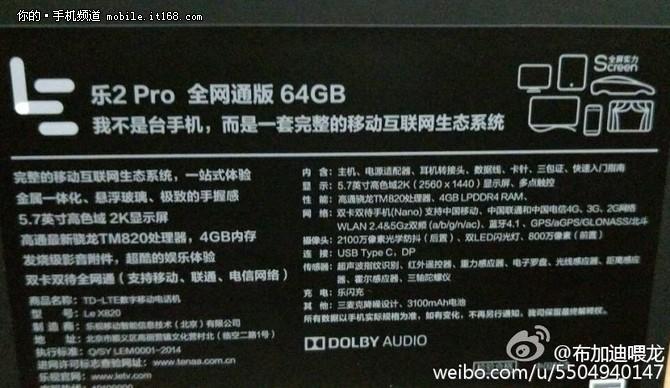 包装盒泄密 乐2 Pro配置全面曝光