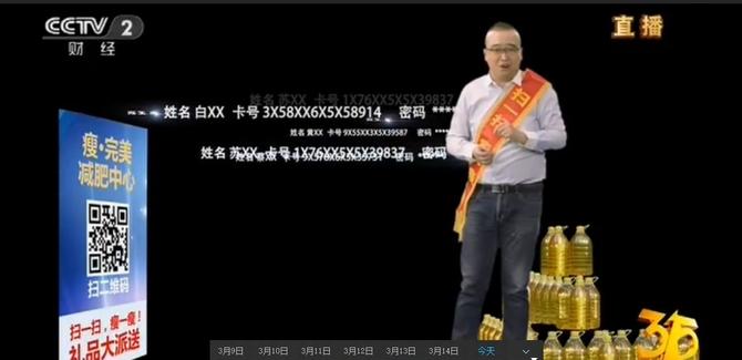 315曝光诈骗新手段 二维码暗藏手机病毒