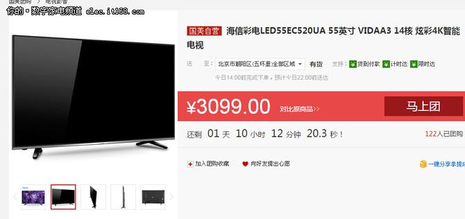 海信55英寸4K智能电视3099元