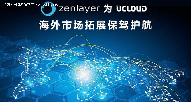 enlayer为UCloud海外市场拓展保驾护航