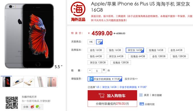 小心手慢无!iPhone6s Plus跌至4599元