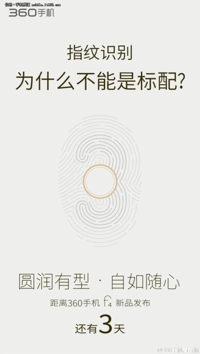 将配指纹识别 360手机f4新倒计时海报曝