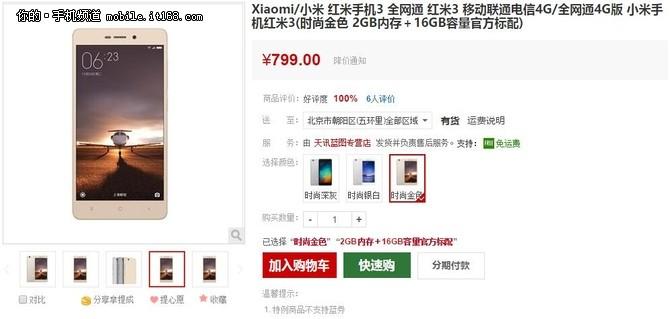 热门手机行情:红米3现货最低价799元