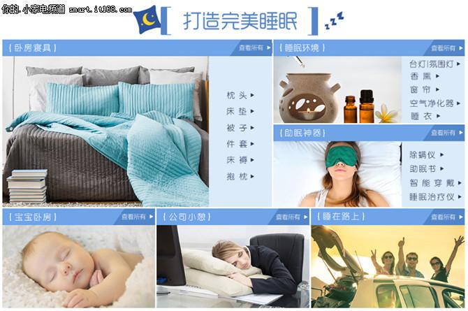 携手顶级品牌 亚马逊国际睡眠馆亮相