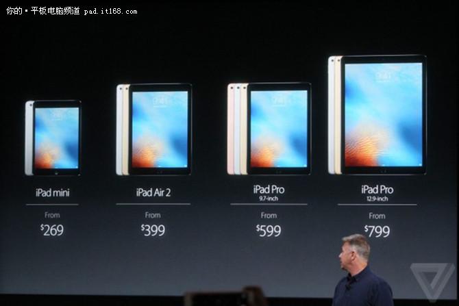 iPad Pro 9.7正式发布 599美元良心起售