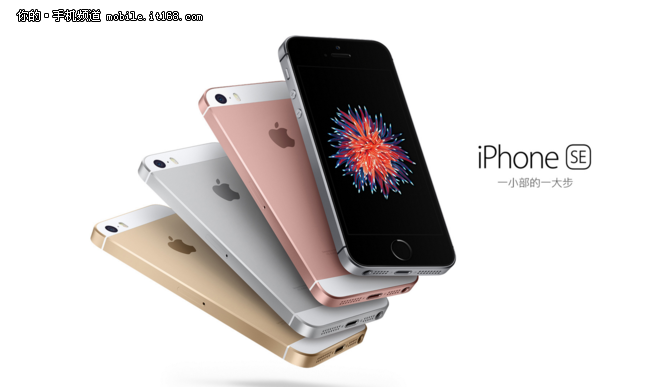 iPhone SE京东首发 抢先推4大优惠政策