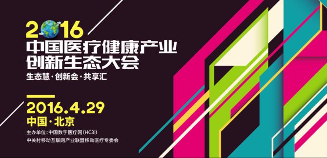 2016中国医疗健康产业创新大会4月召开
