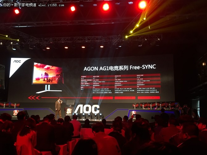 AOC旗下专业电竞品牌AGON爱攻全球首发