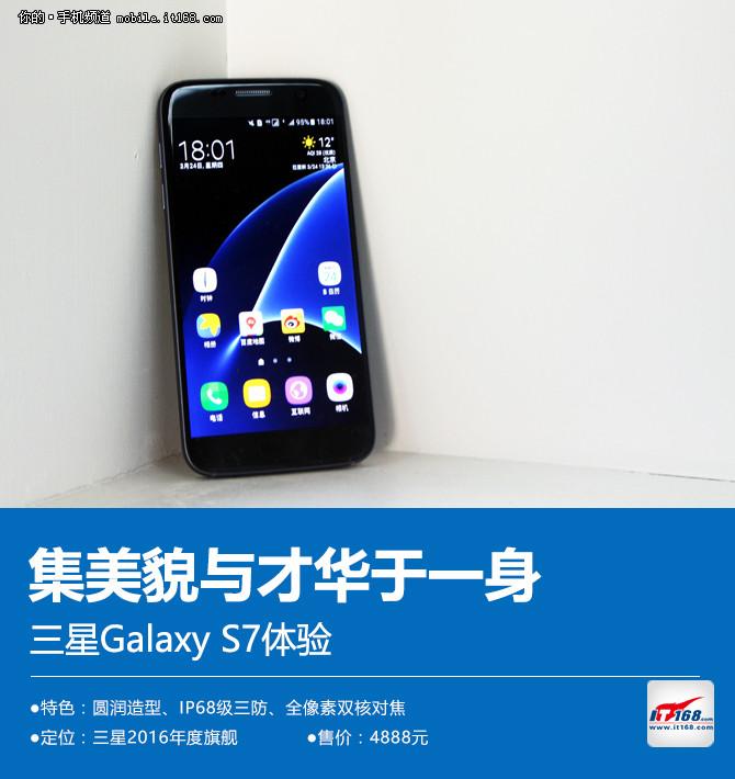 集美貌与才华于一身 三星Galaxy S7体验