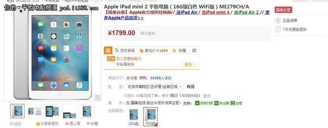 尺寸最顺手的iPad 苹果mini 2仅售1799