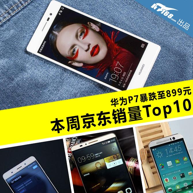 华为P7暴跌至899元 本周京东销量TOP10