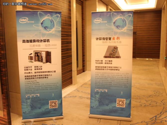 越海扬波与京津专家共话高性能计算发展