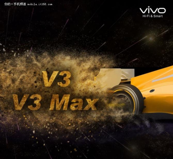 3GB运存成标配 vivo V3 Max新品曝光