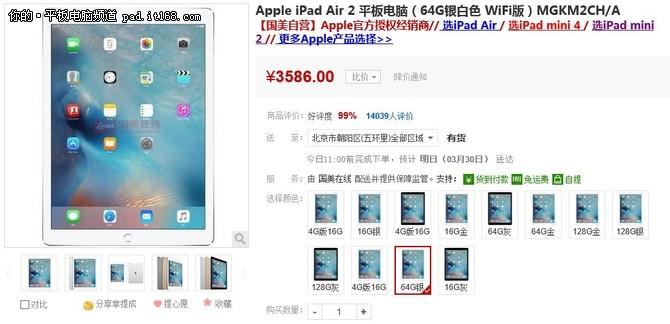 Apple air 2再降价 64G版本低至3586元