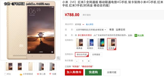 加价不过百 全网通红米手机3现货788元