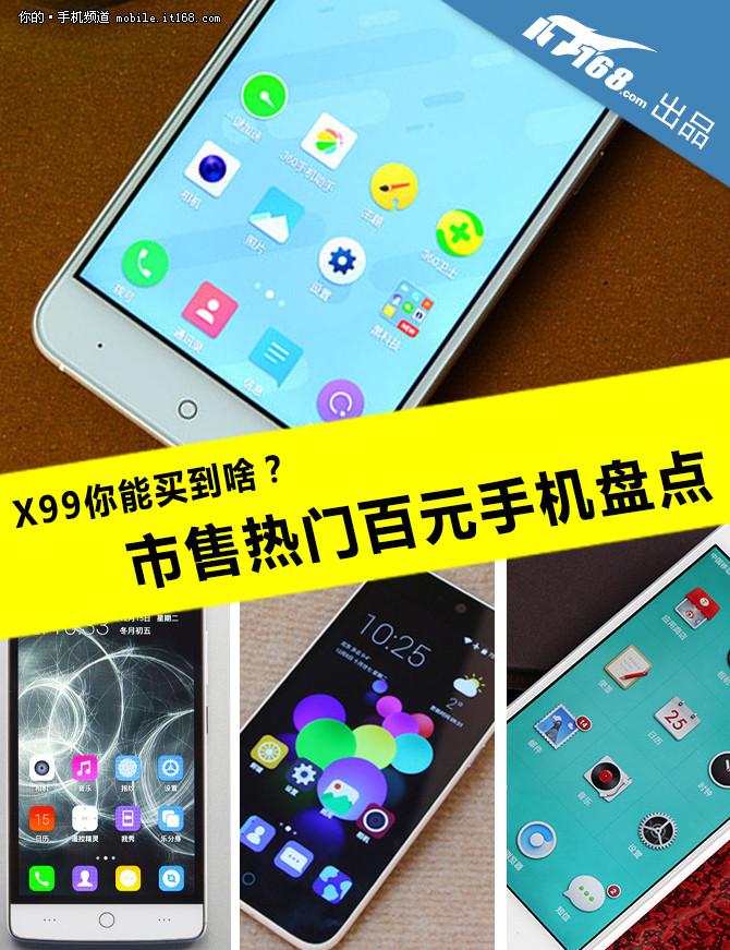 X99你能买到啥?市售热门百元手机盘点