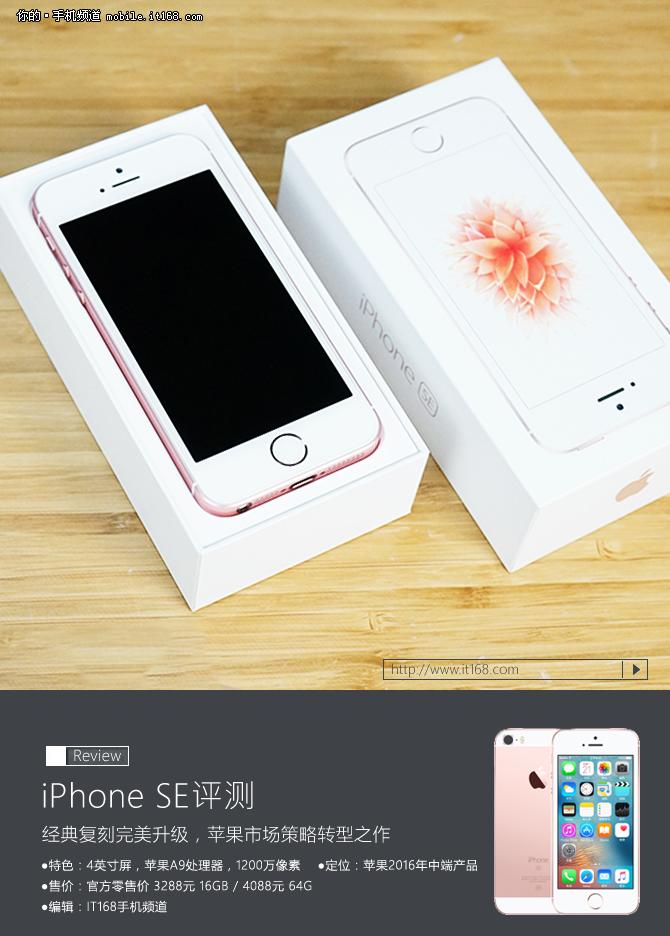 iPhone SE评测:经典设计的市场精品