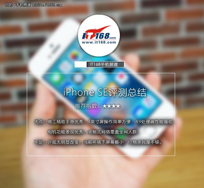 iPhone SE评测:经典设计的市场精品new