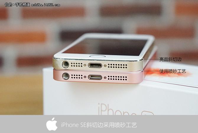 iPhone SE评测(外观)
