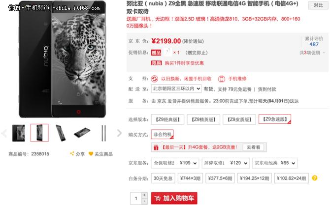 无边框手机平民价 努比亚Z9仅售2199元