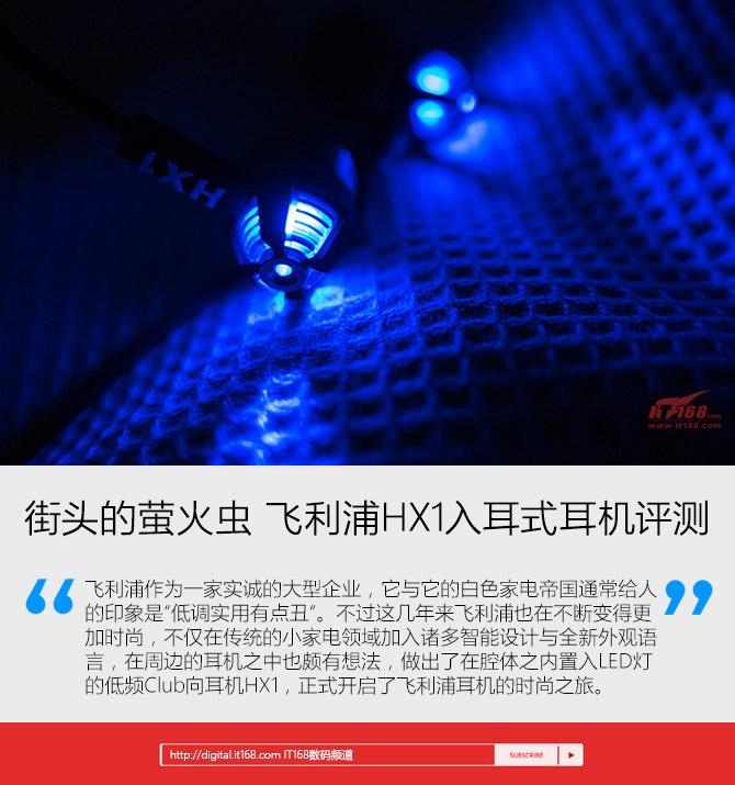 街头的萤火虫 飞利浦HX1入耳式耳机评测
