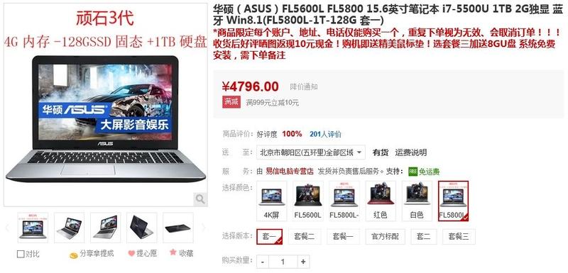华硕fl5800l低至4786元