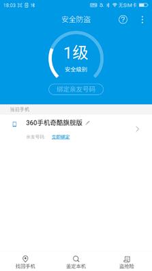360手机奇酷旗舰版安全体验