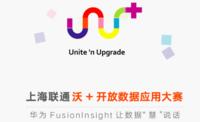"""上海联通""""沃+""""开放数据应用大赛"""