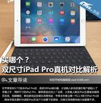 买哪个? 双尺寸iPad Pro真机对比解析
