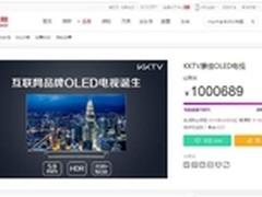 KKTV成京东最大黑马OLED电视众筹超百万