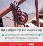 最具乐感的监听耳机 AKG K240R耳机评测