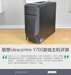游戏至上 联想ideacentre Y700主机评测