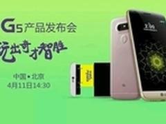 或售价4399元 LG G5国行延迟发布
